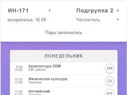 Веб-приложение. Расписание для ВУЗов