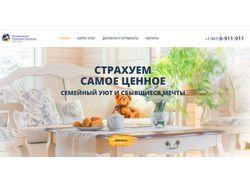 Страховая компания (CMS Wordpress)