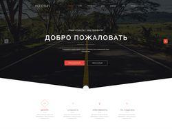 Дизайн сайта / Лендинг - маркетинговая компания