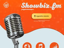 """Дизайн сайта онлайн радио """"Showbiz"""""""