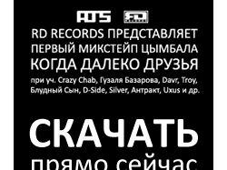 """Рекламный баннер микстейпа """"Когда Далеко Друзья"""""""