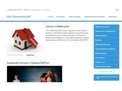 Сайт Калачевского ЦРБ