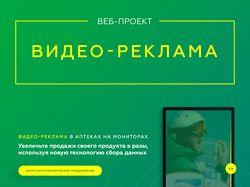 РА: Реклама на LD Экранах