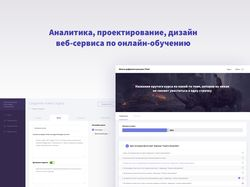 Веб-сервис по онлайн-обучению