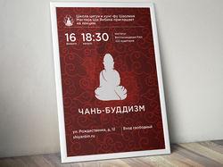 Афиша лекции о чань-буддизме