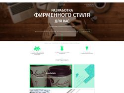 Дизайн landing-page для дизайн студии.