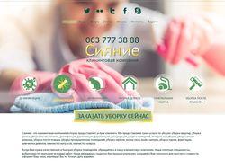 Дизайн главной страницы с для клининговой компании