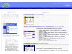 Сахалинская интернет студия г. Холмск