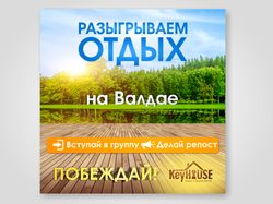 Баннер для VK KeyHouse