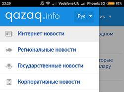 qazaq.info