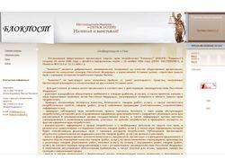 """Общество защиты прав потребителей """"Блокпост"""""""