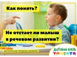 Пост детского клуба УМИСИТИ, город Саранск.