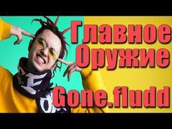 Видео про gone.fludd