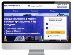 Консультация для spetstekhnika-pro.ru