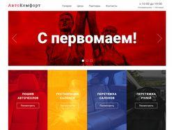 Дизайн сайта для автоателье «Автокомфорт»
