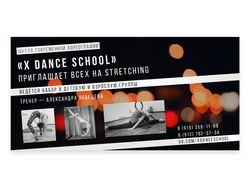 Баннер для школы хореографии «X Dance School»
