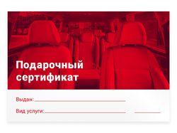 Сертификат для автоателье «Автокомфорт»