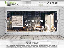 """Сайт продажи декоративного кирпича """"ECO BRICK"""""""