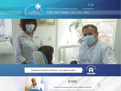 Сайт стоматологической клиники «ДЕНТАЛЬ»