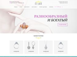 Сайт интернет магазина бижутерии
