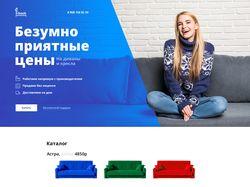 Дизайн лендинга по продаже диванов и кресел