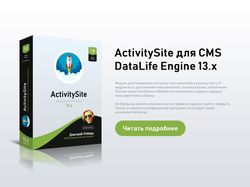 Модуль ActivitySite v1.0 — для DataLife Engine 13