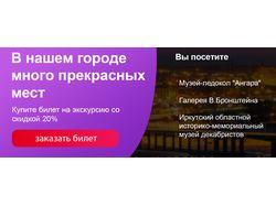 """Баннер """"экскурсия по городу"""""""