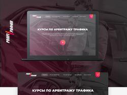 Дизайн Landing page для ProfiTрафик