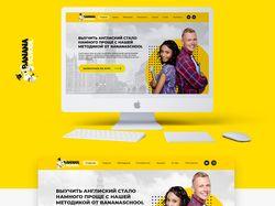 Дизайн главной страницы Banana School