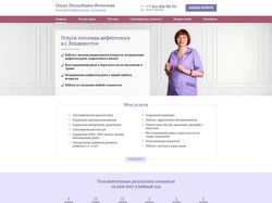 Сайт логопедического кабинета ГовориСам