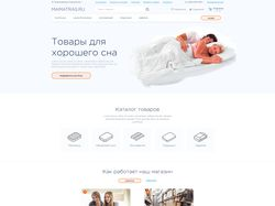 Интернет-магазин матрасов и подушек