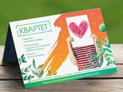 Дизайн обложки для брошюры