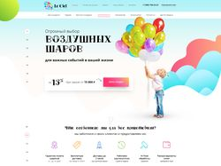 Промо-сайт для магазина шаров в СПб