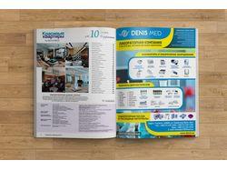 Премиум реклама в журнал для медицинской компании
