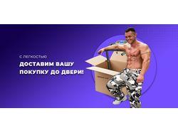 Баннер для слайдера интернет-магазина спорттоваров