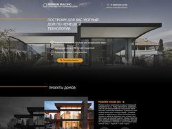 Landing page строительная компания