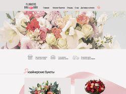 Landing page цветочный магазин