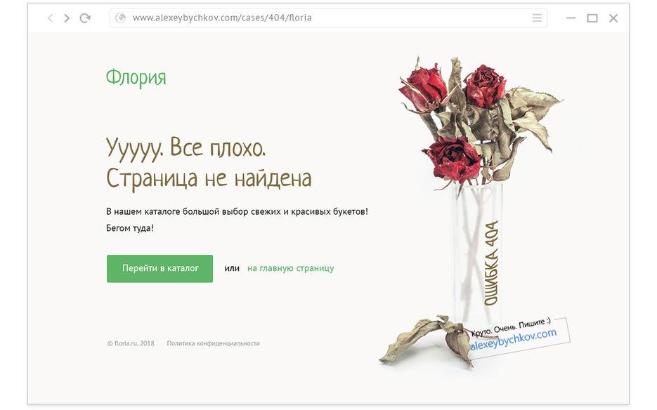 Ошибка на «цветочном» сайте.