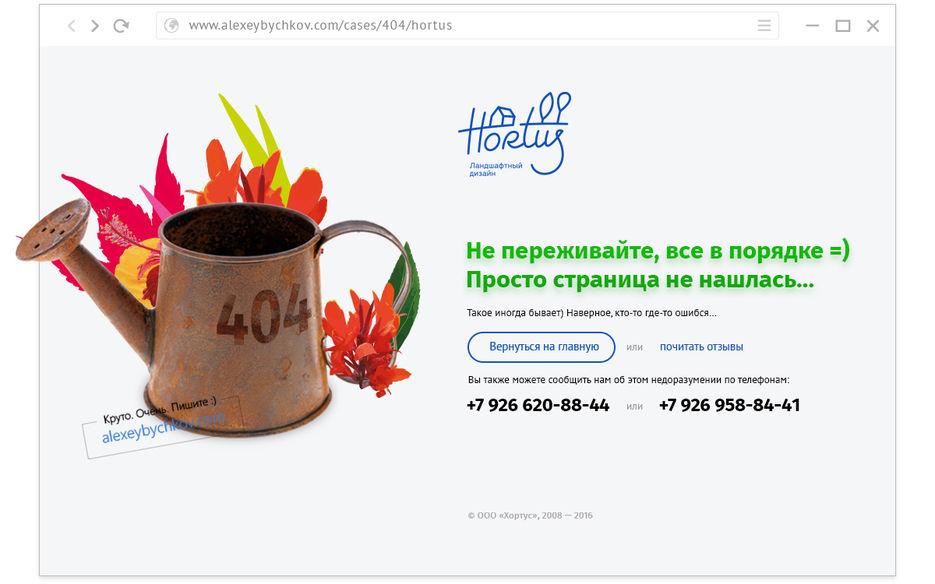 Ландшафтный дизайн? Конечно же, 404-ая будет со ржавчиной!