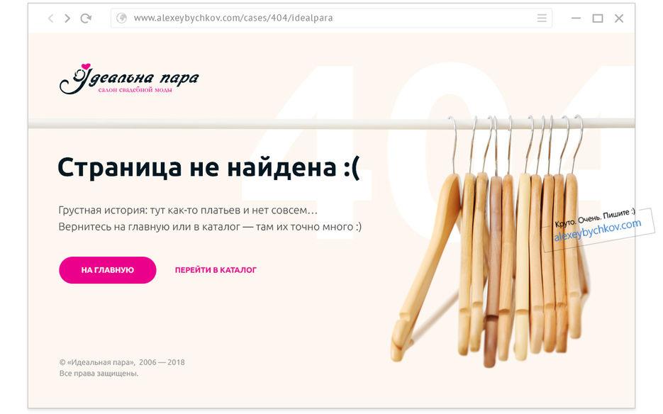 Вместо большой коллекции свадебных платьев на 404-ой странице пустые вешалки: