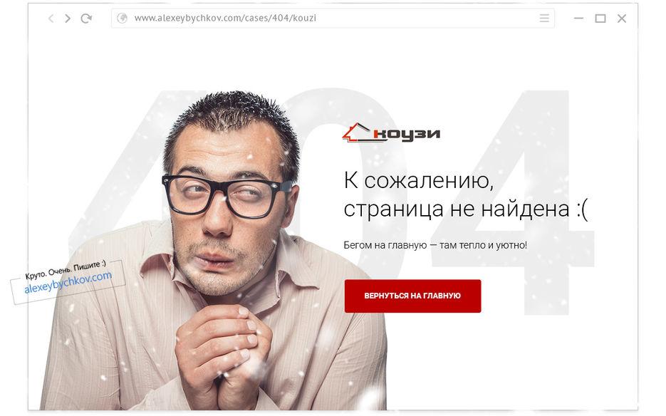 На сайте отопительных систем на странице ошибки прохладненько!