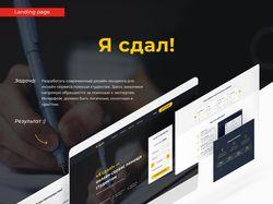 """Дизайн landing page """"Я сдал!"""""""