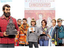 """Персонажи для проекта """"Я волонтер"""""""