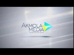 Анимация логотипа для Akmola Media