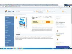 Наполнение сайта по продаже строй материалов.