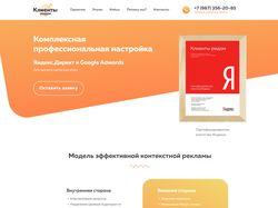 Lending page по контекстной рекламе