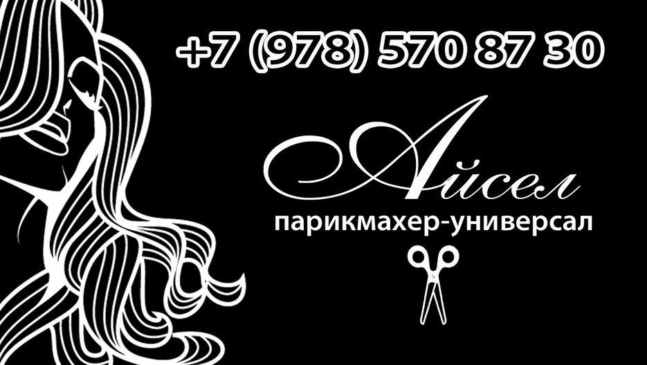 визитки образцы парикмахера в картинках