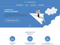 2-х страничный сайт для канала в телеграме