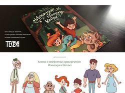 Комикс о  приключениях Искандера и Йолдыз