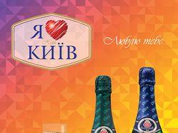 Плакат для Киевского завода шампанских вин (КЗШВ)
